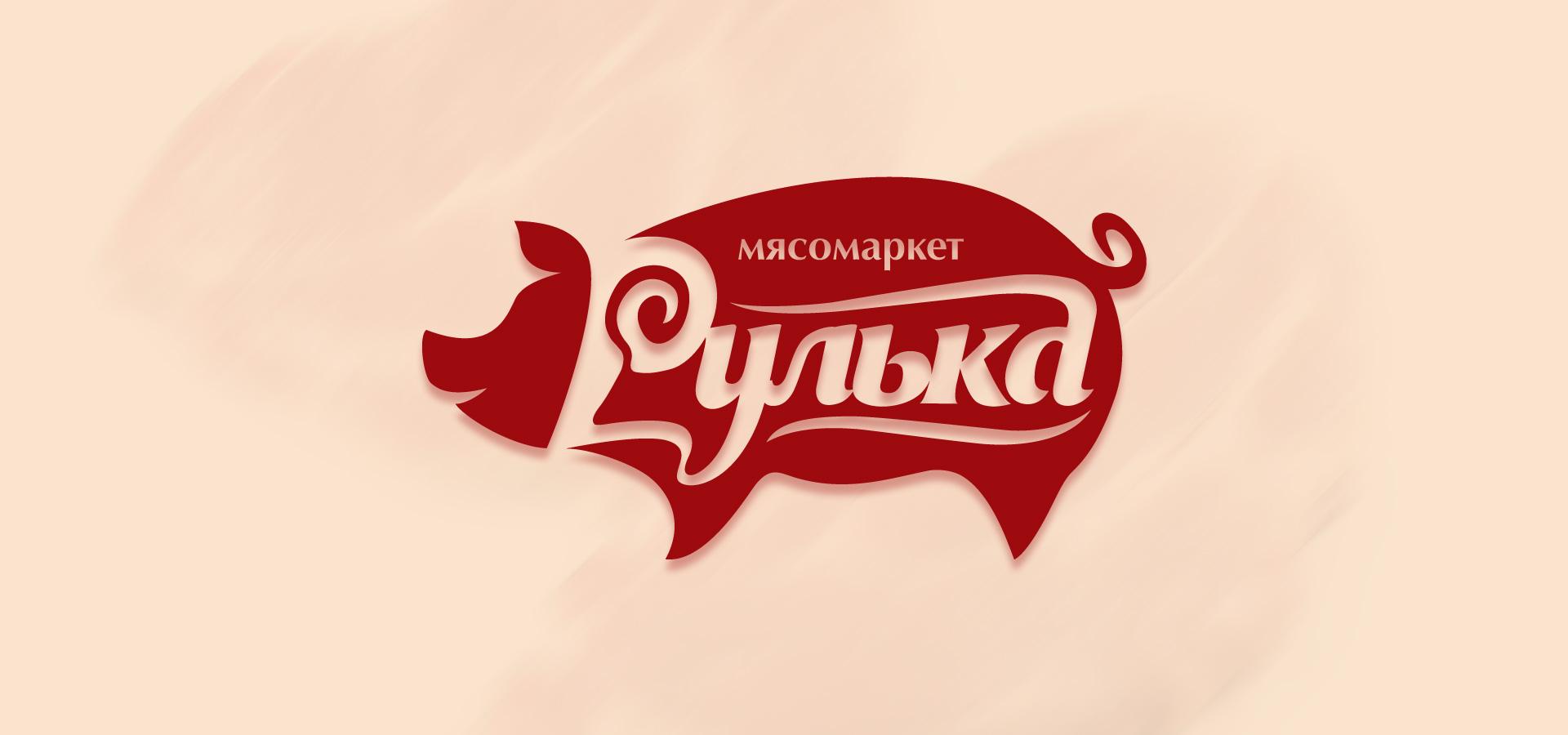 картинки мясных логотипов есть небольшая